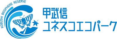 甲武信ユネスコエコパーク
