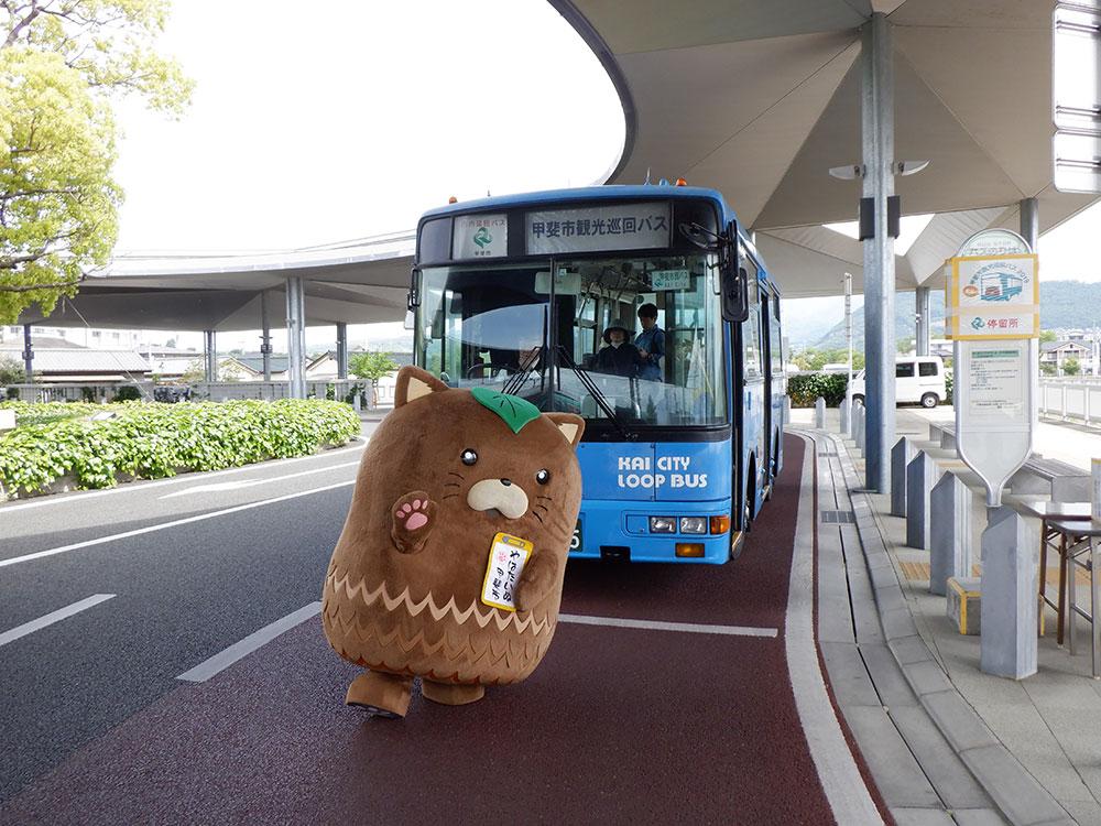 甲斐市 観光巡回バス