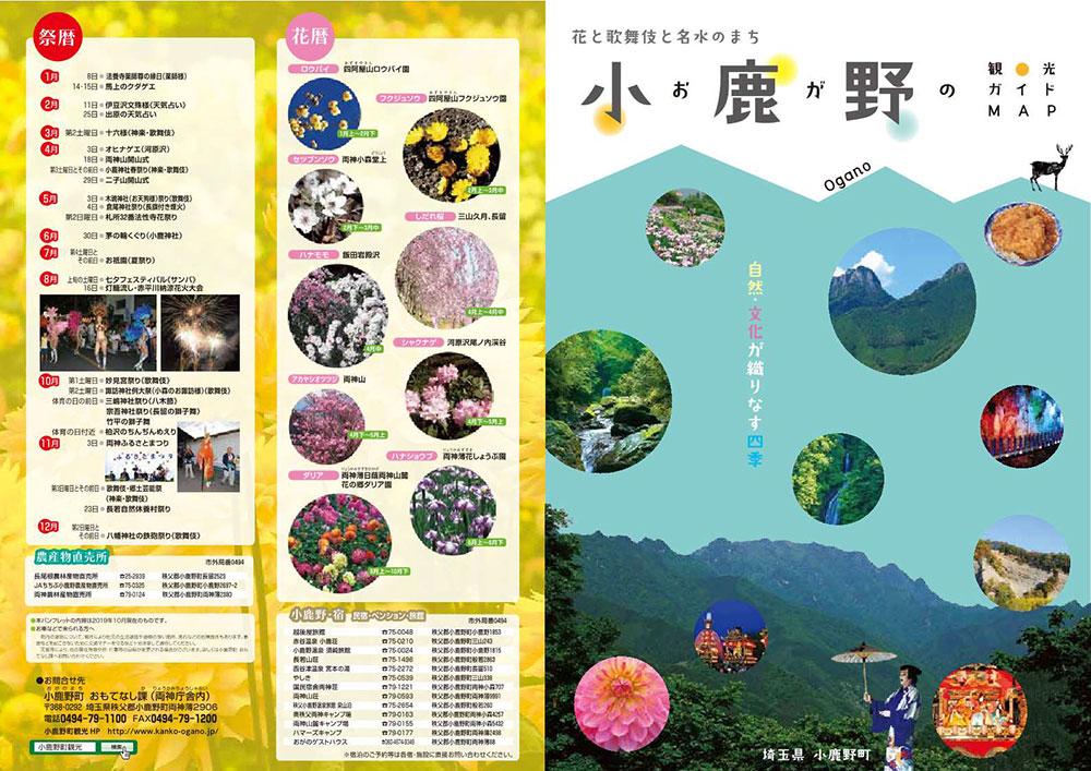 小鹿野町 花と歌舞伎と名水の町小鹿野